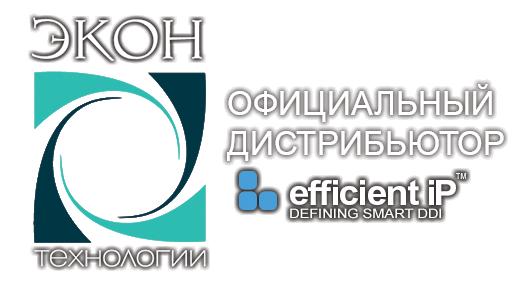 Официальный дистрибьютор компании Efficient IP в России и странах СНГ